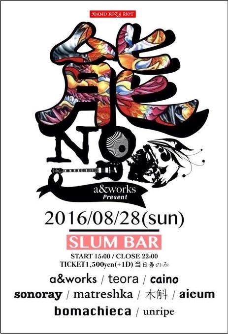 2016.08.28 (Sun) at SLUM BAR