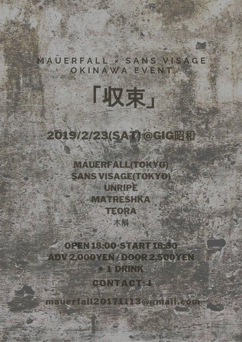MAUERFALL × SANS VISAGE presents